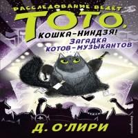 аудиокнига Загадка котов-музыкантов