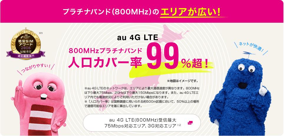 LTE対応でエリアが広い