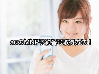 auのMNP予約番号取得方法!有効期限切れでも再発行できる!