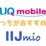 UQモバイル IIJmio みおふぉん 比較