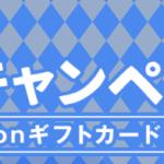 UQモバイル 紹介キャンペーン