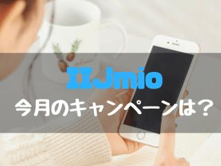IIJmio みおふぉん キャンペーン情報