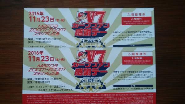 ★広島東洋カープ ファン感謝デー入場整理券2枚組 送料込