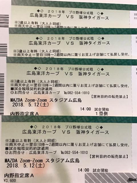 5/12 広島東洋カープ マツダスタジアム 阪神タイガース 内野指定席A 1階 1塁側 通路側あり 4枚セット カープ vs タイガース 雨天保証有り