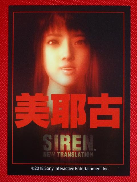 ヤフオク! - 「SIREN New Translation」(サイレン ニュート...