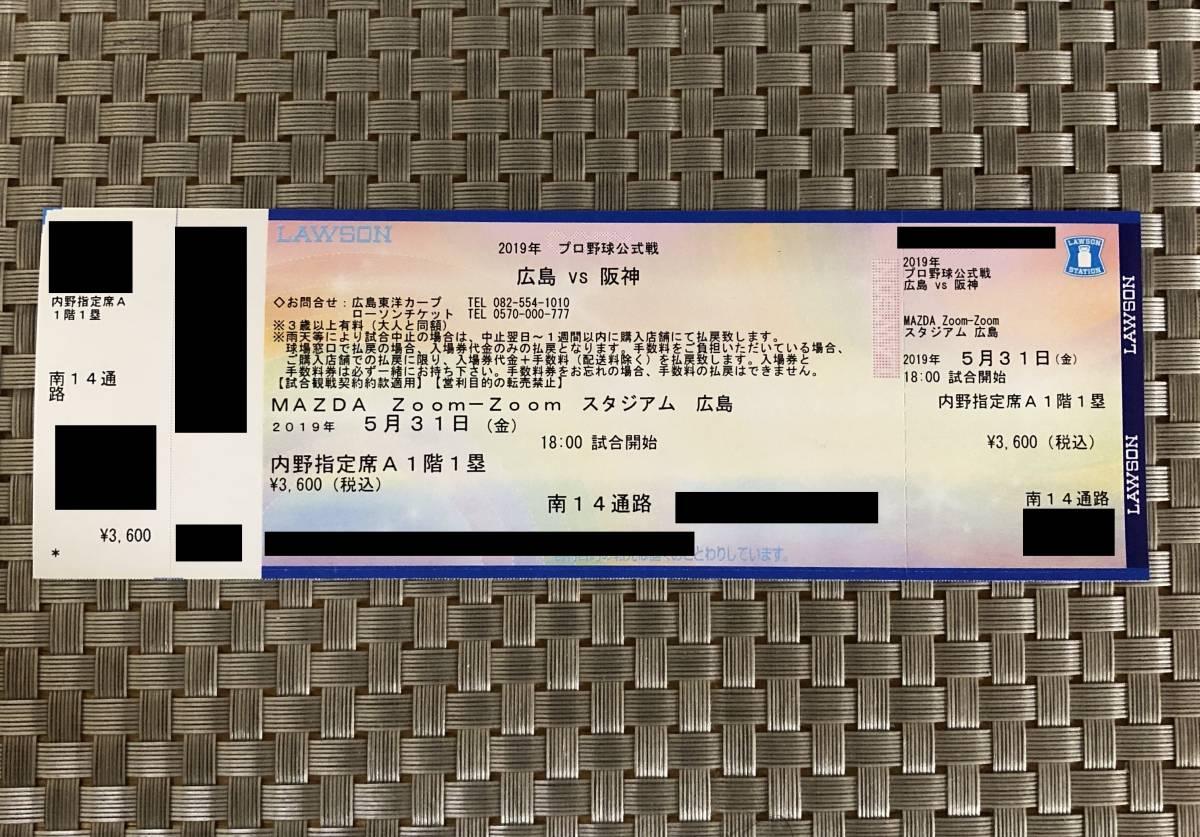 5/31(金) 広島東洋カープ対阪神タイガース マツダスタジアム 内野指定席A 1階1塁 1枚