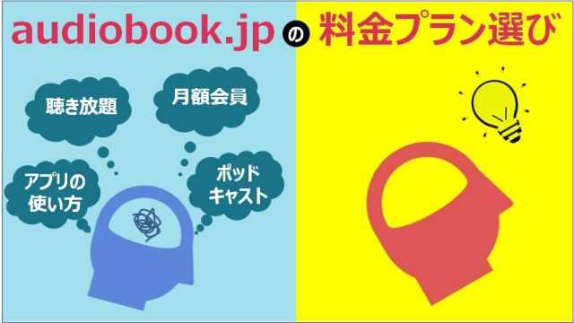 audiobook.jpのお得な料金プランの選び方