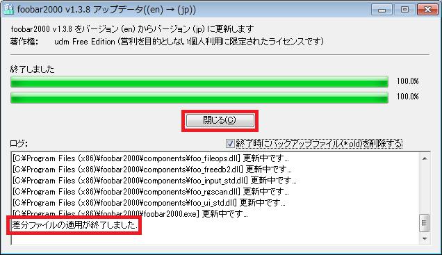 foobar2000_nihongoka_7