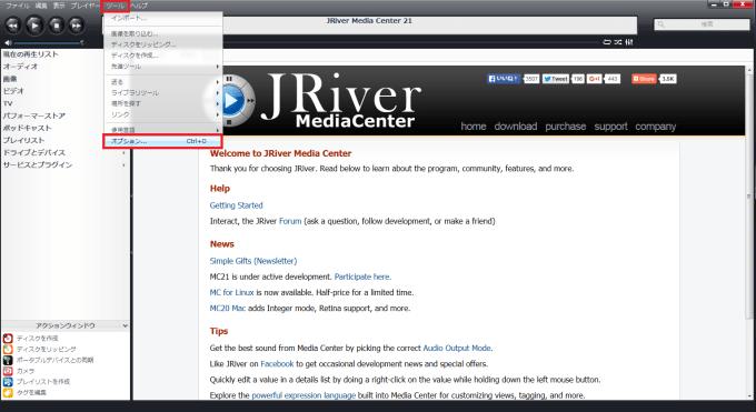 jriver_setting_1