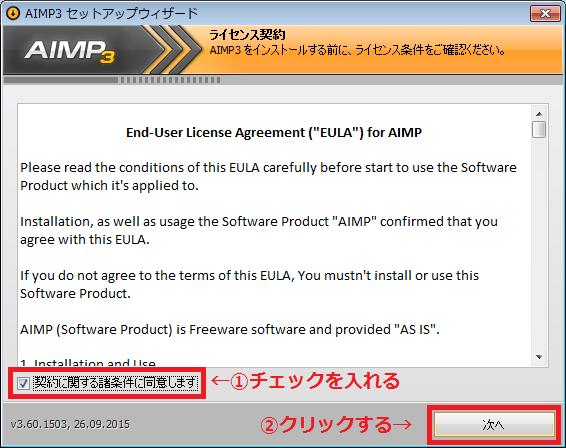 aimp_install_5