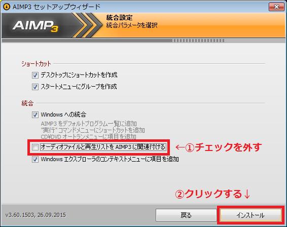aimp_install_6
