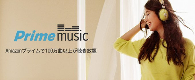 amazon_prime_music_2