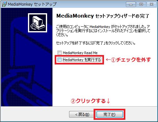 mediamonkey_install_11