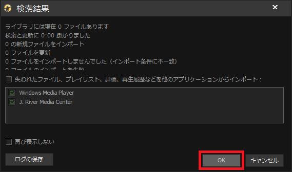 mediamonkey_install_18
