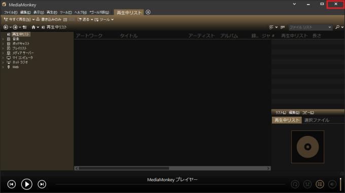 mediamonkey_install_21-10