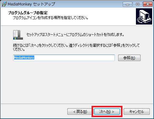 mediamonkey_install_8