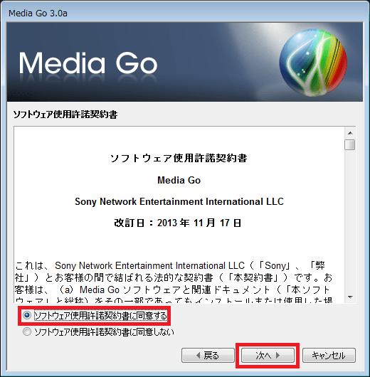 media-go_install_4