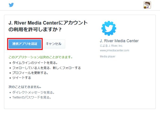 send-twitter_3