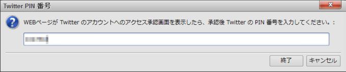 send-twitter_5