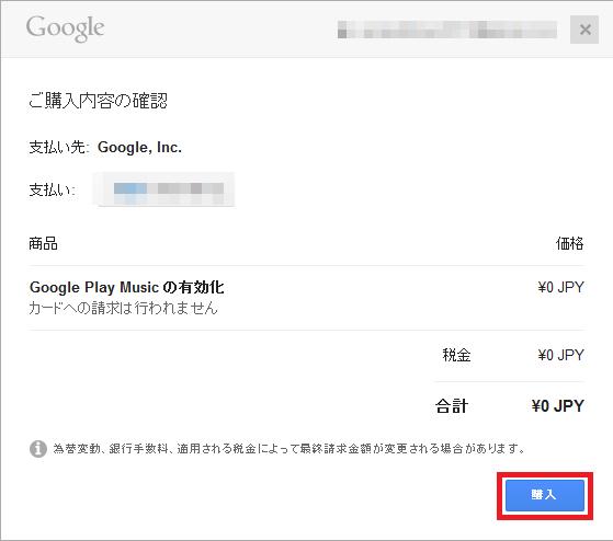 googleplaymusic_7