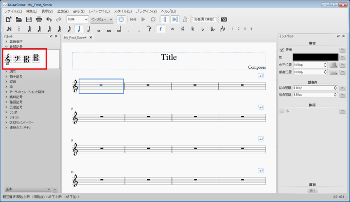 musescore_how-to-use_11