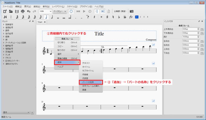 musescore_how-to-use_71