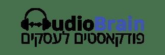 אודיובריין - פודקאסטים לעסקים