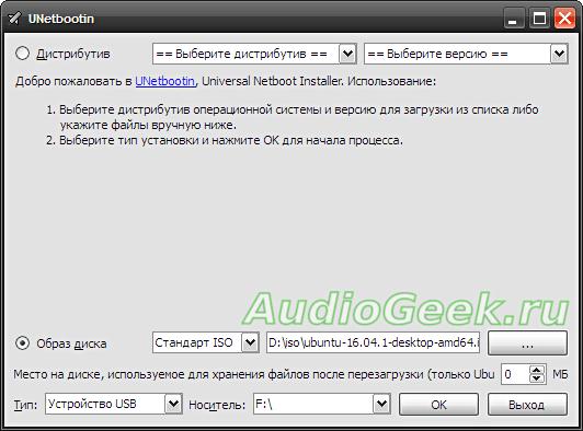 загрузочная флешка windows, как создать загрузочную флешку в unetbootin