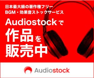 AudiostockでBGM・効果音を販売中!