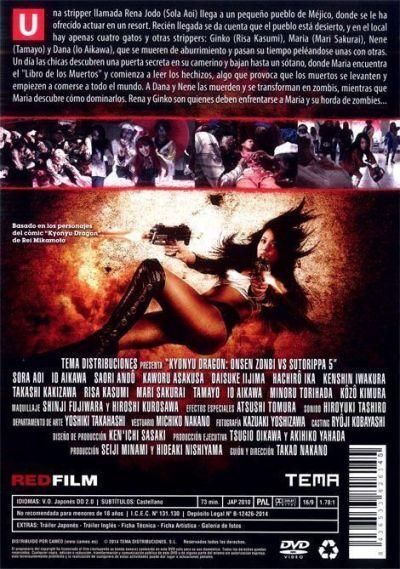 Big Tits Zombie (2010)