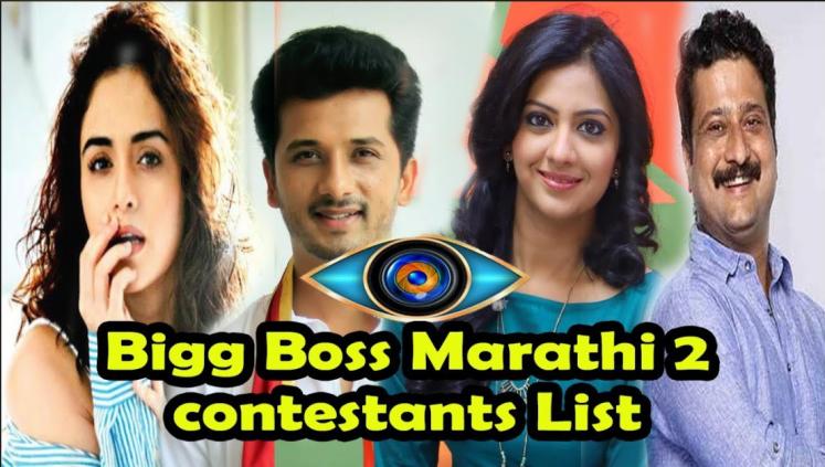 Bigg Boss Marathi Season 2 2019 Contestant list