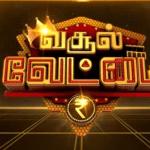 Star Vijay Vasool Vettai 2019 Auditions