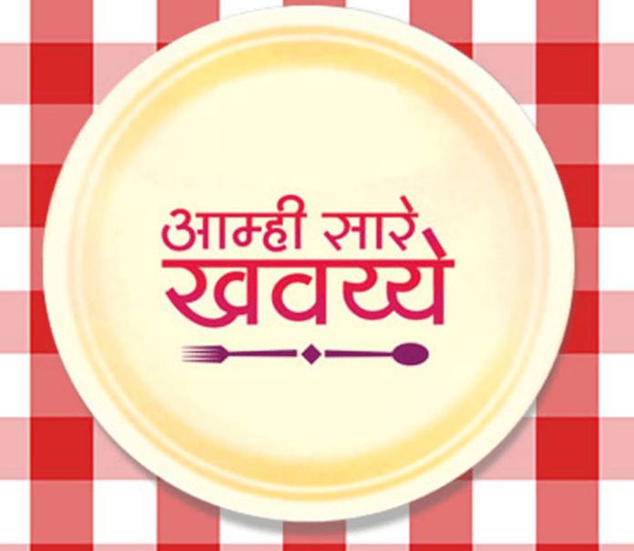 Aamhi Saare Khavayye 2020 Auditions on Zee Marathi