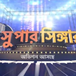 Star Jalsha Super Singer 2019 Auditions & Registration