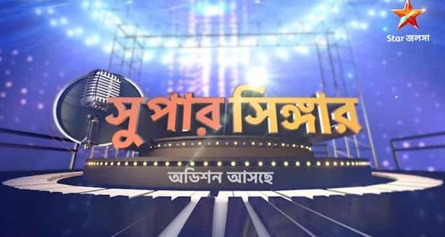 Star Jalsha Super Singer 2019 Auditions & Registration