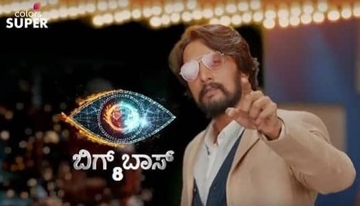 Bigg Boss Kannada Season 8 Registration