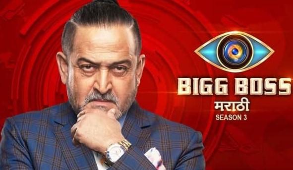 Bigg Boss Marathi 2020 Season 3 Auditions