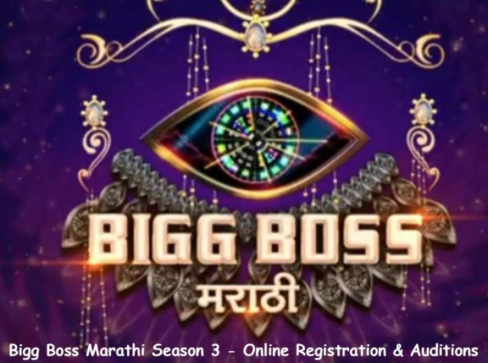 Bigg Boss Marathi 2020 Season 3