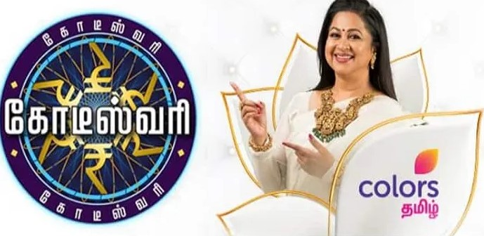 Colors Tamil Kodeeswari 2020 Auditions