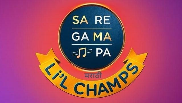 When Start Sa Re Ga Ma Pa Marathi Li'l Champs 2020 Registration