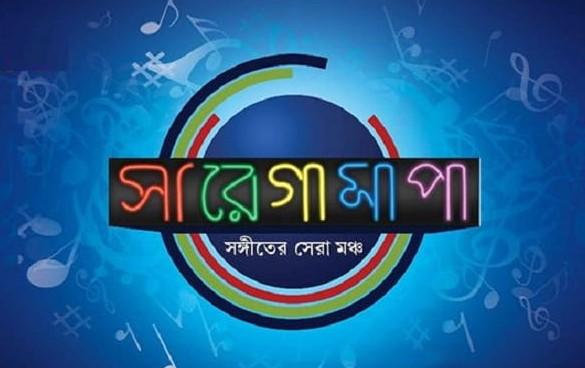 Zee Bangla Sa Re Ga Ma Pa 2020