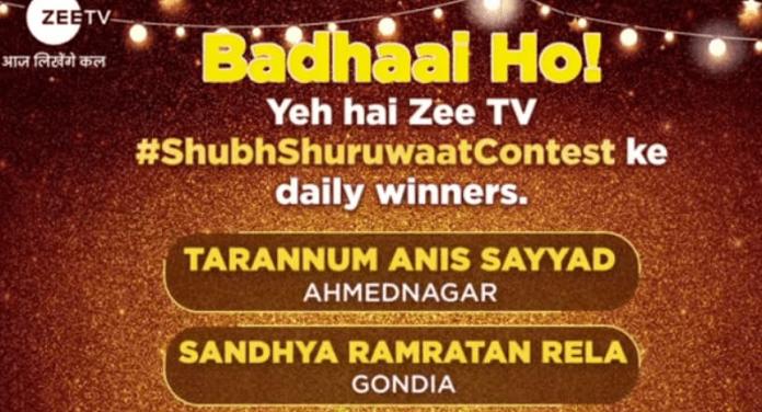 Zee TV Shubh Shuruwaat Contest