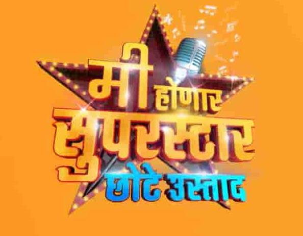 Star Pravah Superstar Chhote Ustad Auditions