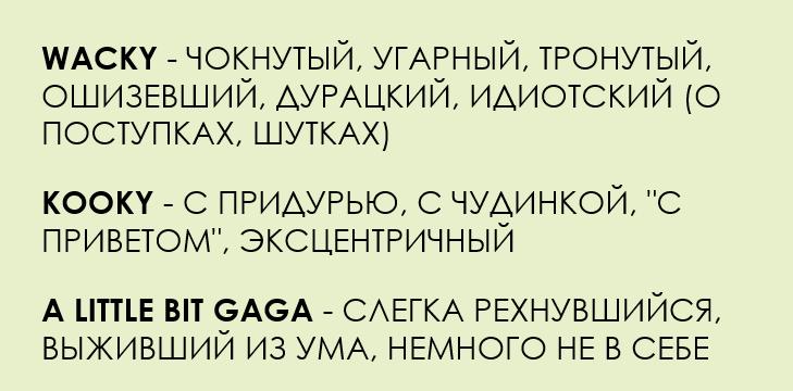 crzay
