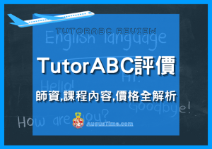 tutorabc評價,收費