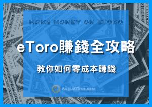 eToro賺錢