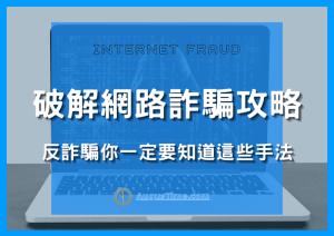 破解網路詐騙集團手法