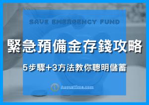 緊急預備金怎麼存錢