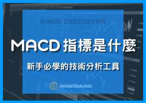 macd指標是什麼,參數設定