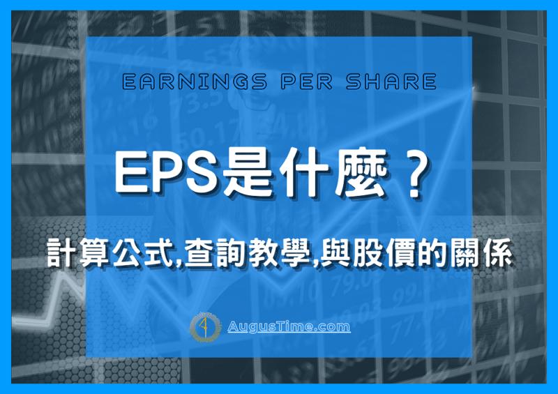 EPS是什麼意思?公式計算,與本益比差別,台積電EPS查詢教學